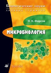 Биологические науки. Словарь терминов. Микробиология