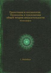 Гравитация и космология. Принципы и приложения общей теории относительности