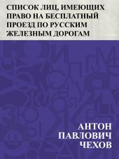 Список лиц, имеющих право на бесплатный проезд по русским железным дорогам