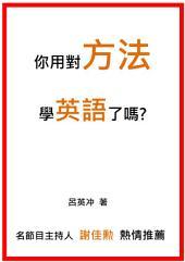 你用對方法學英語了嗎?