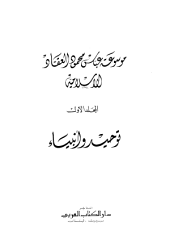 موسوعة عباس محمود العقاد الإسلامية - المجلد الأول : مجموعة توحيد وأنبياء