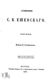 Сочинения С.В. Ешевскаго: Часть вторая