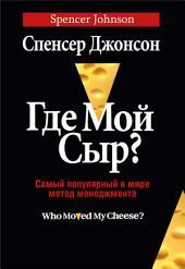 Где мой сыр?: Самый популярный в мире метод менеджмента
