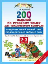 200 заданий по русскому языку для тематического контроля. Разделительный мягкий знак. Разделительный твёрдый знак. 2-3 классы