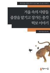 4. 거울 속의 사람들·좁쌀을 맡기고 장가든 총각·떡보 이야기: 우스운 이야기