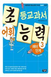 초등교과서 어휘 능력 예비단계3