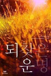 되찾은 운명 (15금개정판) 2