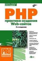 PHP. Практика создания Web-сайтов, 2 изд.