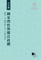 國家理性與優良政體 關於「中國問題」的「中國意識」