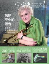 宇宙光雜誌522期: 飄揚空中的福音──彭蒙惠、救世傳播協會與天韻合唱團