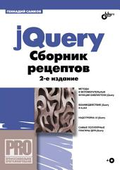 jQuery. Сборник рецептов (+ CD) (2-е издание)