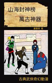 萬古神器 VOL 21 Comics: 繁中漫畫版