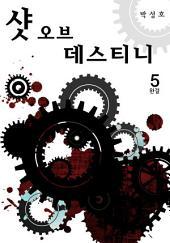 샷 오브 데스티니 5권 완결