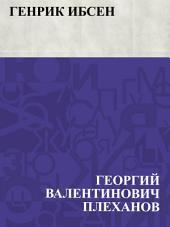 Генрик Ибсен: (Изд. Библиотека для всех О. Н. Рутенберг)