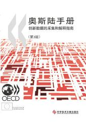 Oslo Manual Guidelines for Collecting and Interpreting Innovation Data, 3rd Edition (Chinese version): Guidelines for Collecting and Interpreting Innovation Data, 3rd Edition (Chinese version)