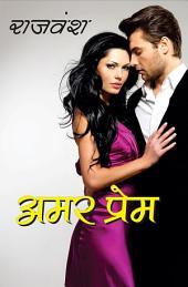 Amar Prem: अमर प्रेम