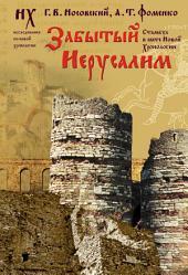 Забытый Иерусалим. Стамбул в свете новой хронологии