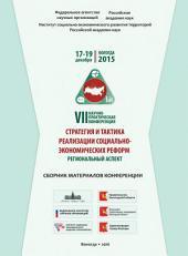 Стратегия и тактика реализации социально-экономических реформ: региональный аспект. VII научно-практическая конференция. Сборник материалов конференции