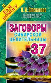 Заговоры сибирской целительницы. Вып. 37: Том 37