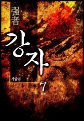 강자(强者) 7권 완결