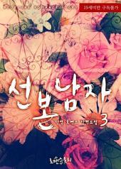 선 본 남자 3 (완결): 고씨 남매 시리즈 3