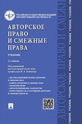 Авторское право и смежные права. 2-е издание. Учебник