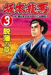 坂本龍馬(3): 脱藩の章