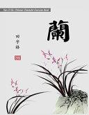 Tian Zi Ge