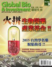 環球生技201409: 掌握大中華生技市場脈動‧亞洲專業華文生技產業月刊
