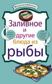 Заливное и другие блюда из рыбы