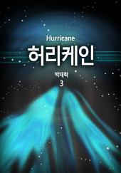 허리케인(Hurricane) 3권