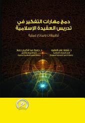 دمج مهارات التفكير في تدريس العقيدة الإسلامية: تطبيقات و نماذج عملية