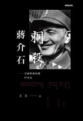 刺殺蔣介石: 美國與蔣政權鬥爭史