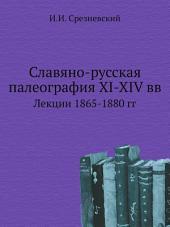 Славяно-русская палеография XI-XIV вв