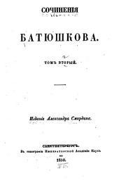 Сочиненія Батюшкова: Стихотворенія