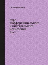 Курс дифференциального и интегрального исчисления: Том 3