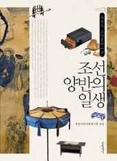조선 양반의 일생 (규장각 교양총서02)