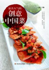 最具人气的创意中国菜