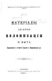 Materīaly dli︠a︡ istorīi kolonizat︠s︡īi i byta stepnoĭ okrainy Moskovskago gosudarstva (Kharʹkovskoĭ i otchasti Kurskoĭ i Voronezhskoĭ gub.) v XVI-XVIII stoli︠e︡tīi: Том 2