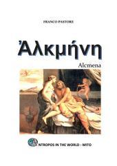 Ἀλκμήνη: L'inganno di Zeus