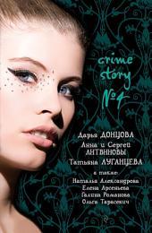 Crime story No 4 (сборник)