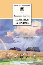 Камешки на ладони (сборник)
