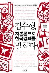 김수행 자본론으로 한국경제를 말하다