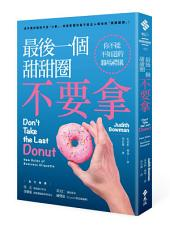 最後一個甜甜圈不要拿:你不能不知道的職場禮儀: Don't Take the Last Donut: New Rules of Business Etiquette