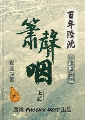 百年陸沈 卷貳: 簫聲咽 上闕