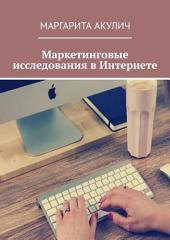Маркетинговые исследования в Интернете