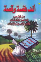 الف قصه و قصه من قصص الصالحين و نوادر الزاهدين