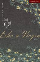BL                      Like a Virgin  1 PDF