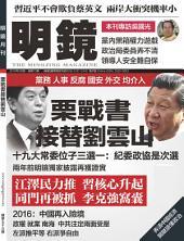 《明鏡月刊》第73期: 栗戰書接替劉雲山