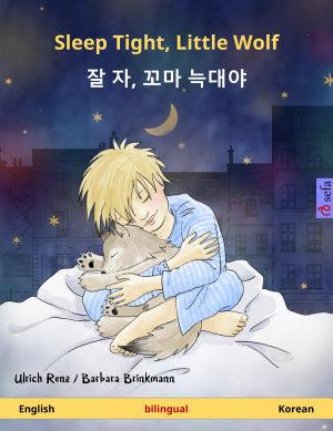Sleep Tight  Little Wolf                                English     Korean